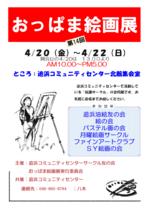おっぱま絵画展