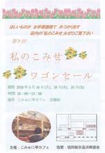 ワゴンセール(こみゅに亭カフェ)