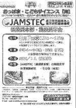 JAMSTEC施設見学会
