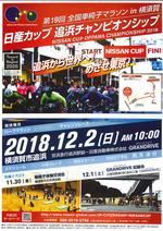 12日2日 日産カップ追浜チャンピョンシップ 第19回全国車椅子マラソン