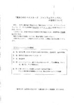 横浜DeNAベイスターズ ファンフェスティバル
