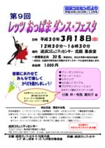 第9回 レッツおっぱまダンス・フェスタ