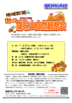 地域散歩 秋の鷹取山自然観察会