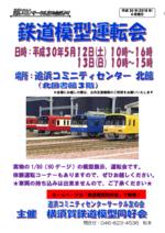 追浜鉄道模型運転会