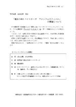 横浜DeNAベイスターズファンフェスティバル 交通規制のお知らせ