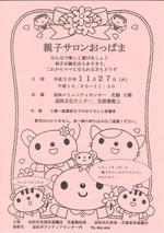 11月27日(火)親子サロンおっぱま