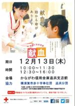 12月13日(木)献血のお知らせ