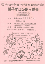 親子サロンおっぱま1月22日(火)