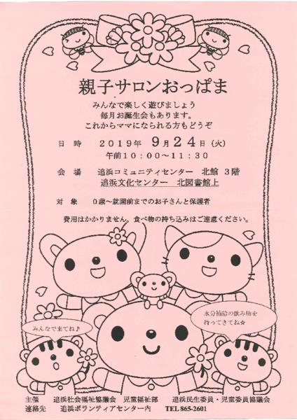 親子サロン2019.9.24