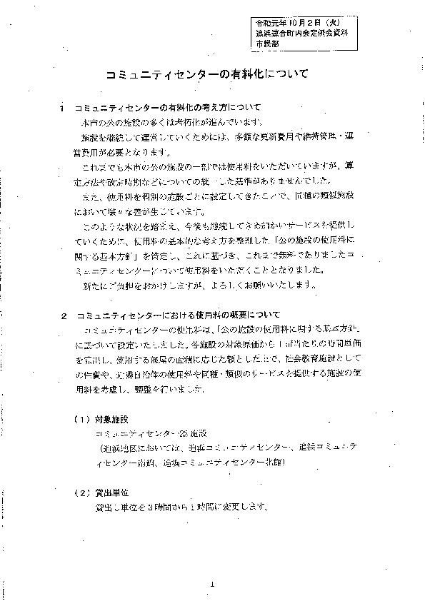 20191009142405492.pdf