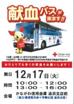 献血バスが来ます!!