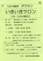 100円喫茶ボラセン いきいきサロン