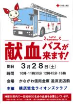献血バスが来ます!