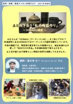 土と向き合う「私の陶器作り」~HIRAKU講座~