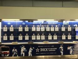 DeNA横浜ベイスターズの選手の色紙展示