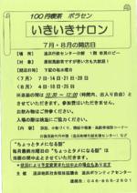 100円喫茶ボセラン いきいきサロン 7月・8月の開店日