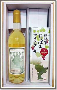 ヴェルニーワイン・おっぱまワインケーキセット
