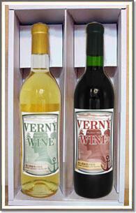 ヴェルニーワインセット(赤・白)