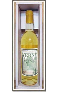 ヴェルニーワイン(白)【シャルドネ】箱入